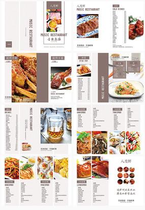 音乐餐厅菜单
