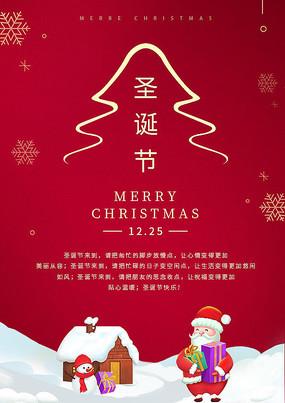 原创红色复古圣诞节快乐节日祝福贺卡