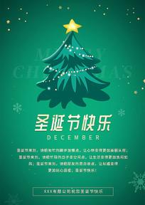 原创小清新圣诞节快乐节日祝福贺卡