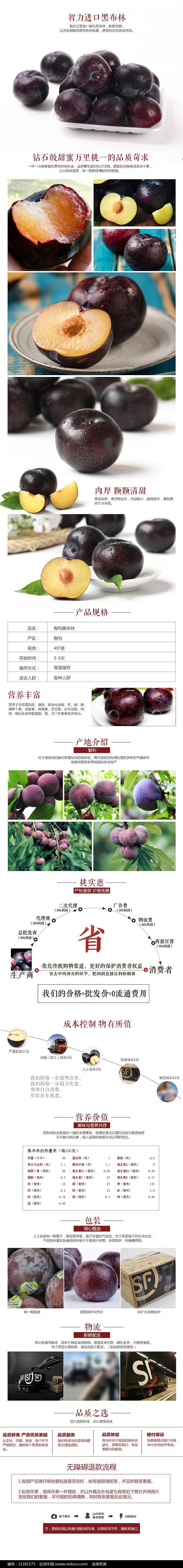 智利黑布林黑柿子详情页宝贝描述图片
