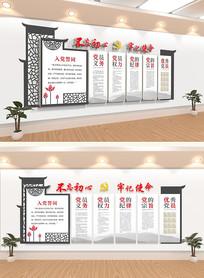 中式入党誓词公开栏党建文化墙