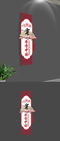 中式阅读校园读书文化墙
