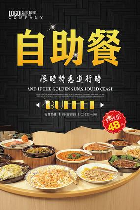 自助餐餐饮海报