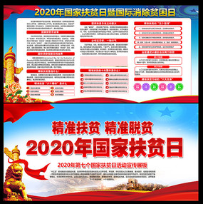 2020年国家扶贫日展板设计