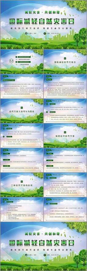 2020年国际减轻自然灾害日PPT