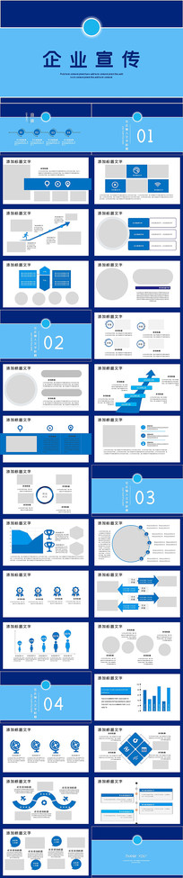 2020商业企业宣传PPT模板