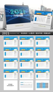 2021年牛年科技台历