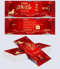 2021牛年喜庆中国风抽奖券入场券模板