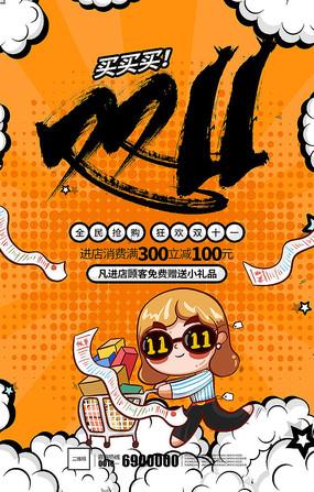 潮流双11商店促销海报设计