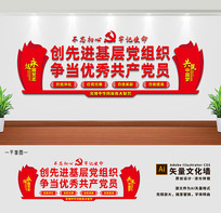 创先进基层党组织党建文化墙