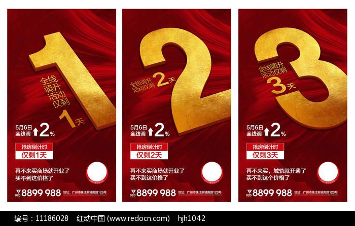 创意立体红金倒计时321微信推广海报图片