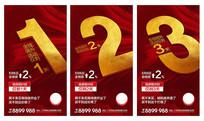 创意立体红金倒计时321微信推广海报