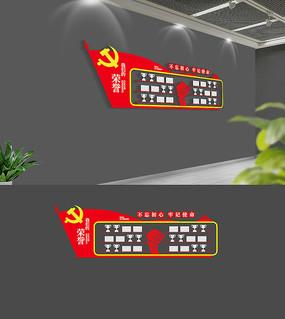 大气红色党建荣誉墙设计
