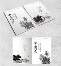 大气中国风画册封面模板