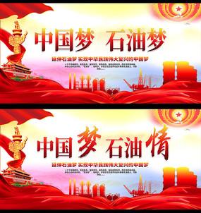 大气中国梦石油梦党建宣传展板
