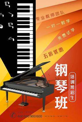 钢琴班宣传海报设计
