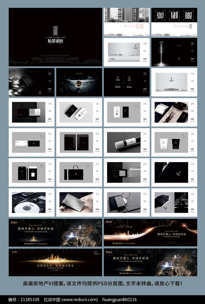 高端新中式房地产VI设计图片
