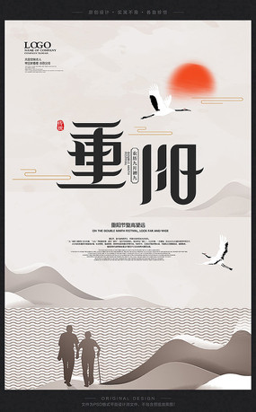 古典设计重阳节宣传海报