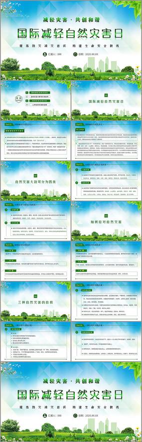 国际减轻自然灾害日PPT