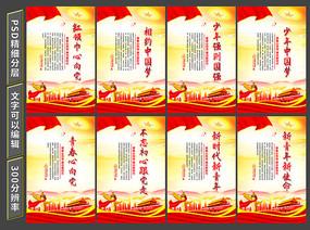 红领巾心向党文化墙