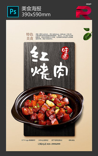 红烧肉美食海报