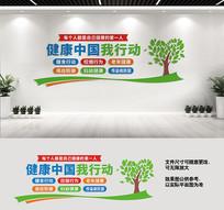 健康中国战略文化墙设计