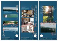 简约房地产文艺宣传推广海报