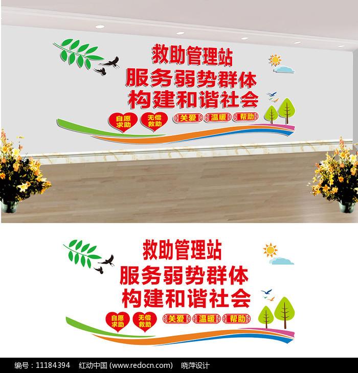 救助管理站文化墙 图片