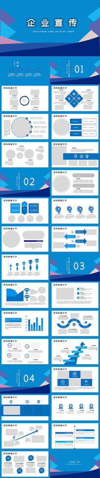 蓝色大气2020企业宣传PPT模板