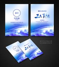 蓝色工作证设计企业工作牌