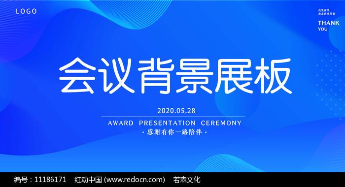 蓝色会议背景展板图片