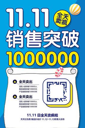 蓝色销售业绩海报