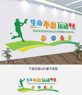 立体动感体育学校体育文化墙