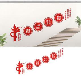 楼梯四个意识标语文化墙
