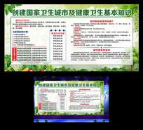 绿色创建国家卫生城市展板