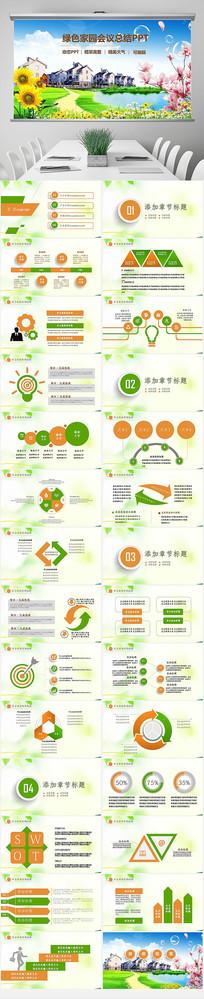 绿色环保生态文明城市PPT模板