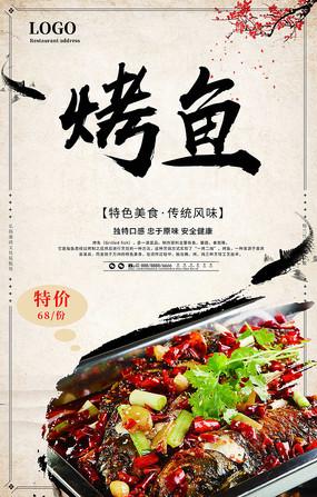 美食烤鱼海报