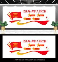 民法典宣传栏文化墙背景墙
