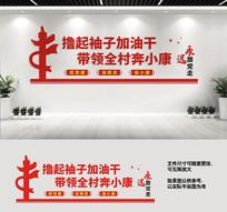 农村党建文化宣传标语墙