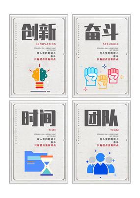 企业文化宣传标语展板设计