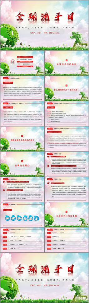 全球洗手日知识宣传PPT模板