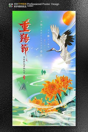 原创九九重阳节关爱老人海报