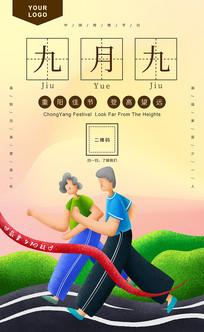 原创清新重阳节宣传海报