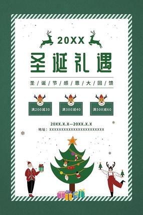 原创小清新圣诞节活动促销宣传海报
