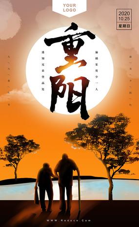 原创中国风传统节日重阳海报