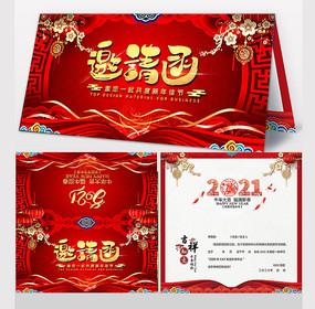 中国风2021新春牛年企业邀请函