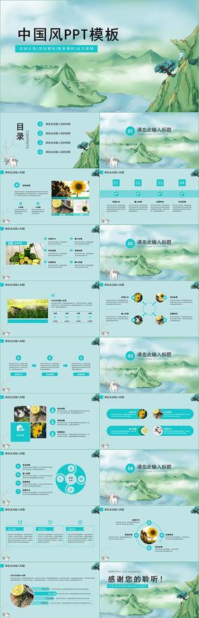 中国风教育教学论文答辩PPT模板