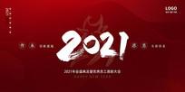 2021红色大气喜庆年会签到展板