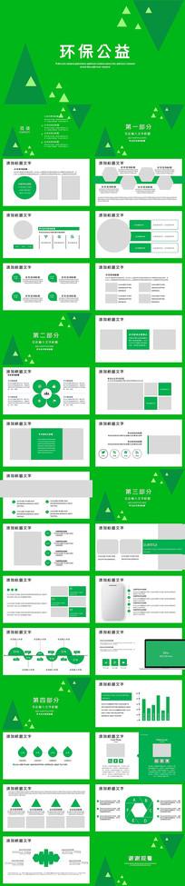保护环境垃圾分类环保教育PPT模板
