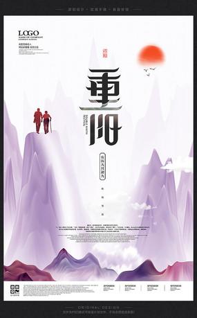 彩色水墨中国风重阳节宣传海报